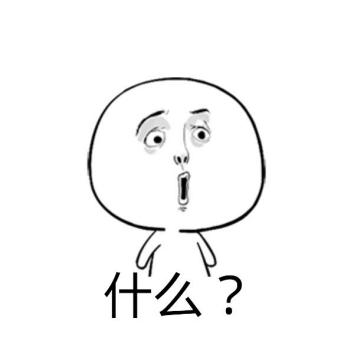 这两个字怎么读表情包_三个火怎么读
