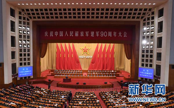 8月1日,慶祝中國人民解放軍建軍90周年大會在北京人民大會堂隆重舉行。中共中央總書記、國家主席、中央軍委主席習近平和李克強、張德江、俞正聲、劉雲山、王岐山、張高麗等出席大會。新華社記者 高潔 攝