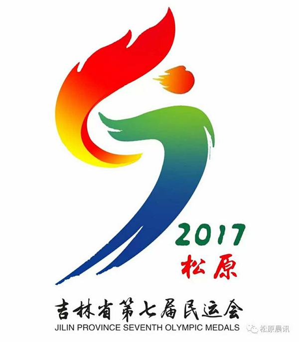 吉林省第七届民运会会徽,会歌,吉祥物正式亮相