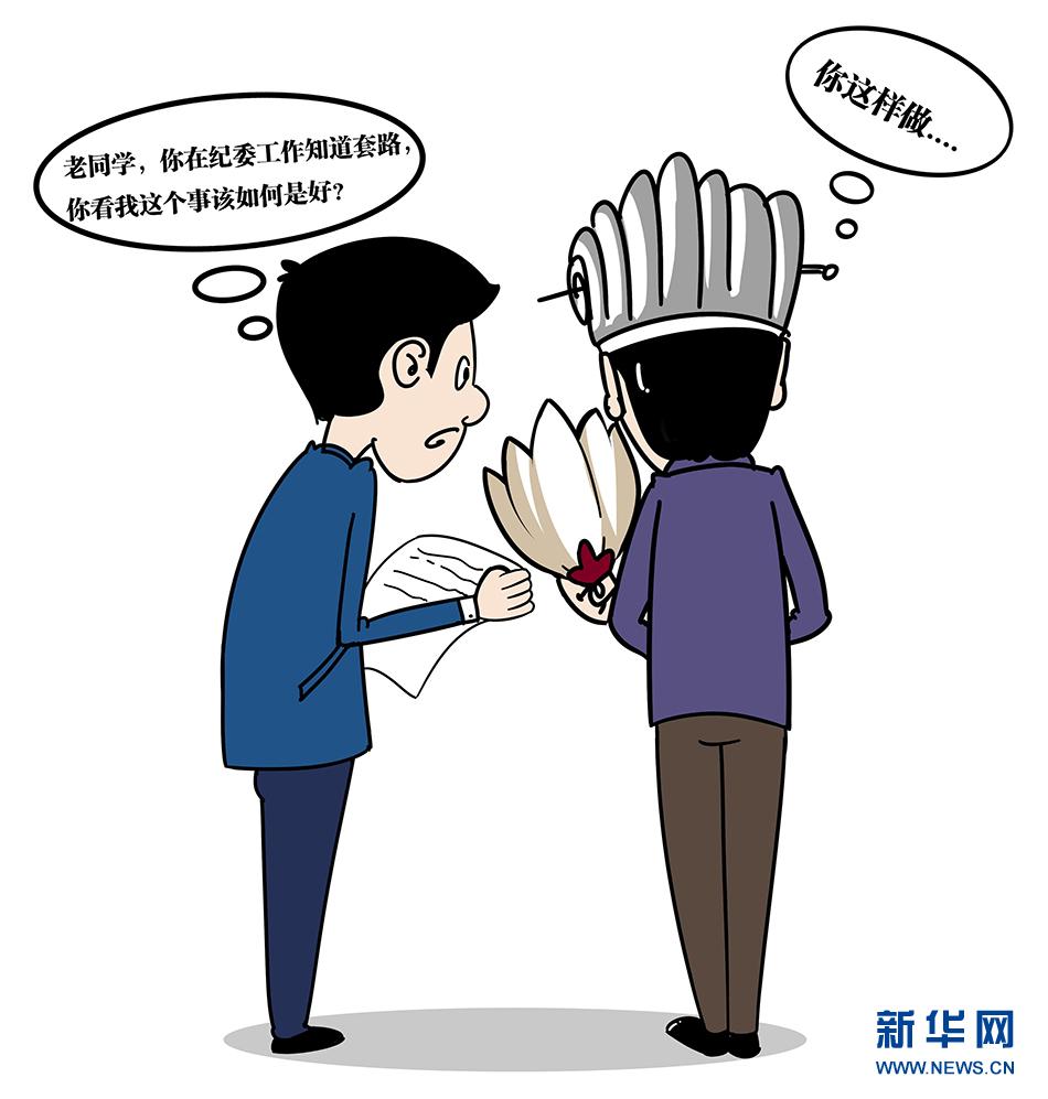 湖南:纪检监察十不准漫画 生动新颖受热捧
