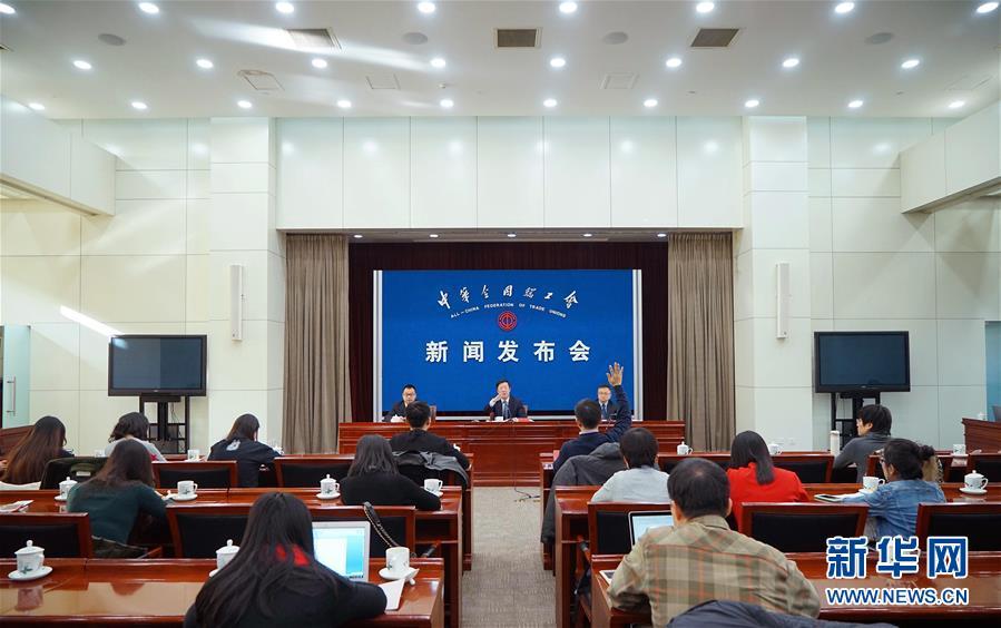 (社會)中華全國總工會就員工福利發放公布新規