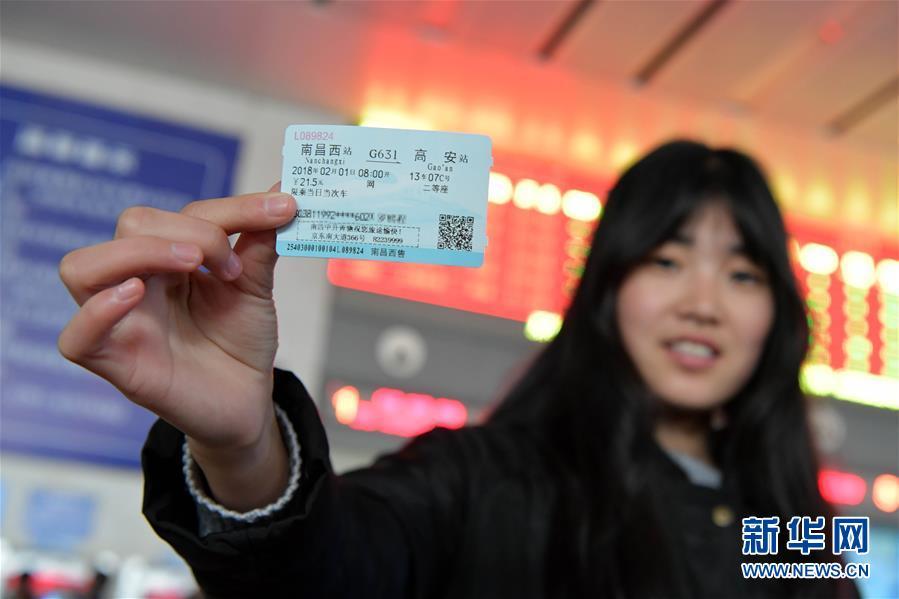 (社会)(2)2018年春运火车票开始售票