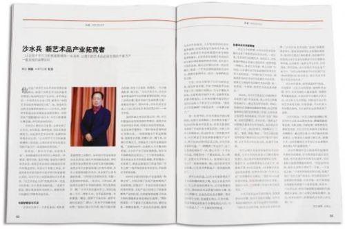 《中华儿女》专访沙水兵:新艺术品产业的拓荒者