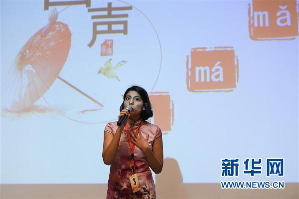 """(XHDW·圖文互動)(1)""""漢語橋""""世界大學生中文比賽在智利舉行"""