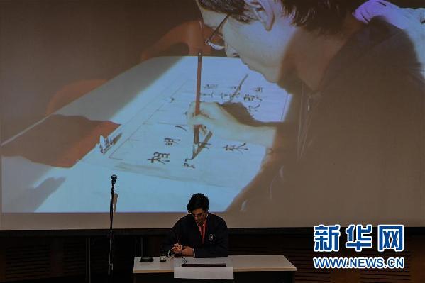 """(XHDW·圖文互動)(2)""""漢語橋""""世界大學生中文比賽在智利舉行"""