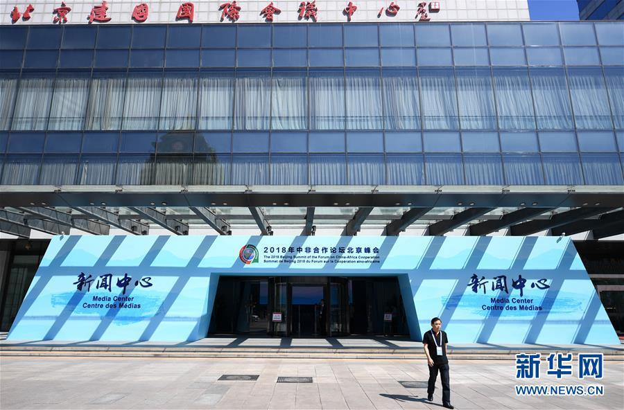 (中非合作論壇)(1)2018年中非合作論壇北京峰會新聞中心開始試運行