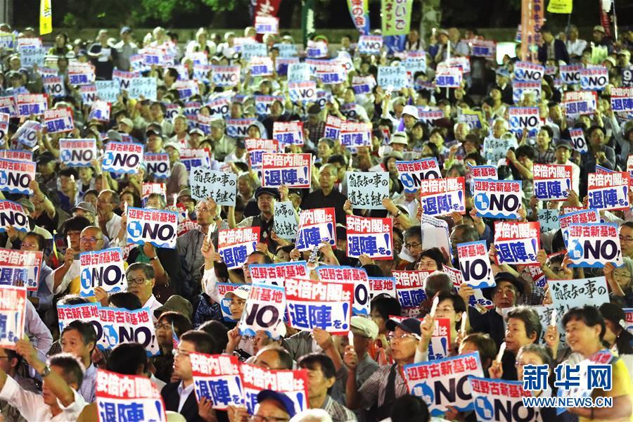 (國際)(4)日本民眾集會抗議新安保法