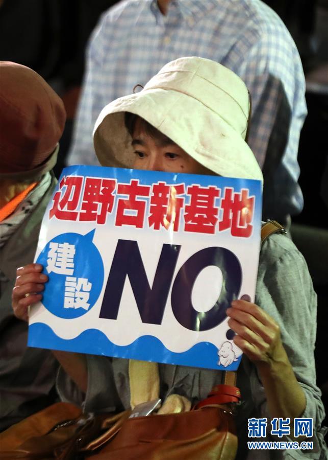 (國際)(5)日本民眾集會抗議新安保法