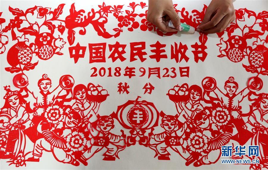 #(社會)(1)山東:巨幅剪紙喜迎豐收節