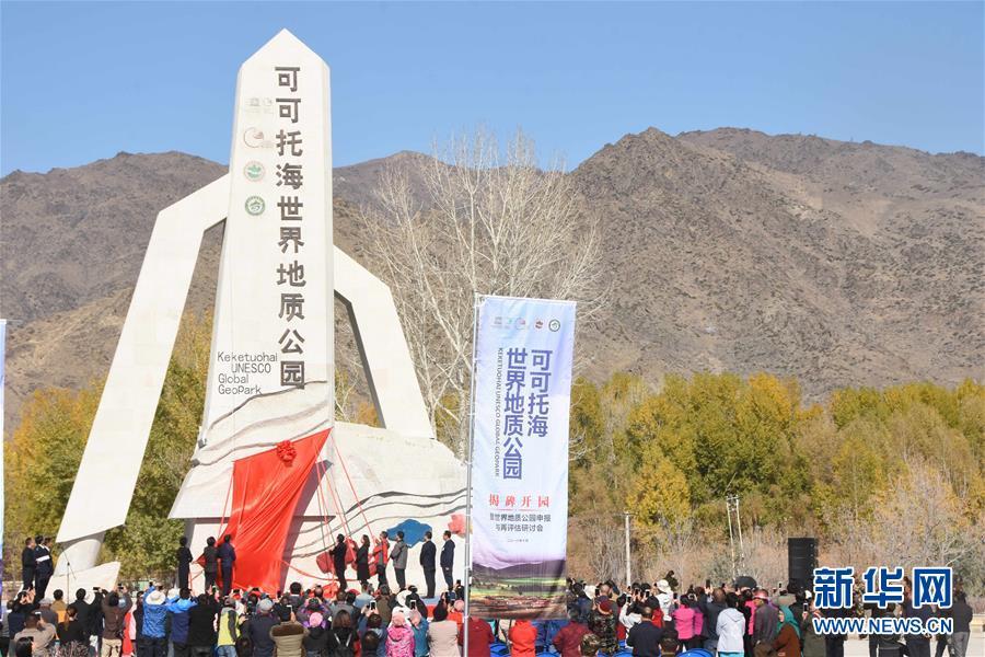 (社會)(1)新疆首個世界地質公園開園