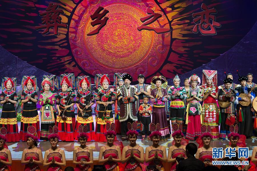 (文化)(1)楚雄彝族音樂舞蹈服飾展演亮相京城