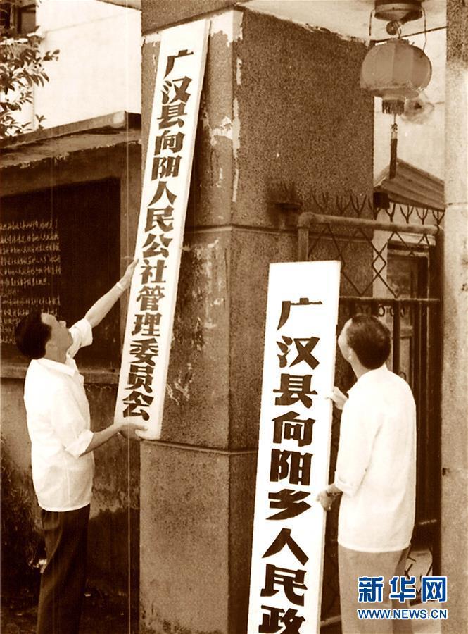 (新華全媒頭條·圖文互動)(2)新華社評論員:向著更加壯闊的航程——致敬改革開放40周年