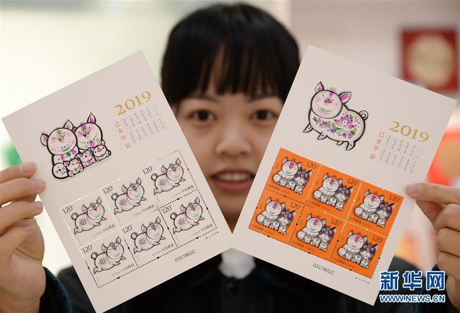 #(社會)(1)《己亥年》生肖豬特種郵票發行