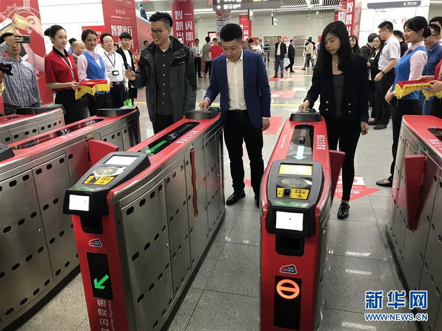(新華網·圖文互動)(2)深圳地鐵上線金融IC卡過閘服務