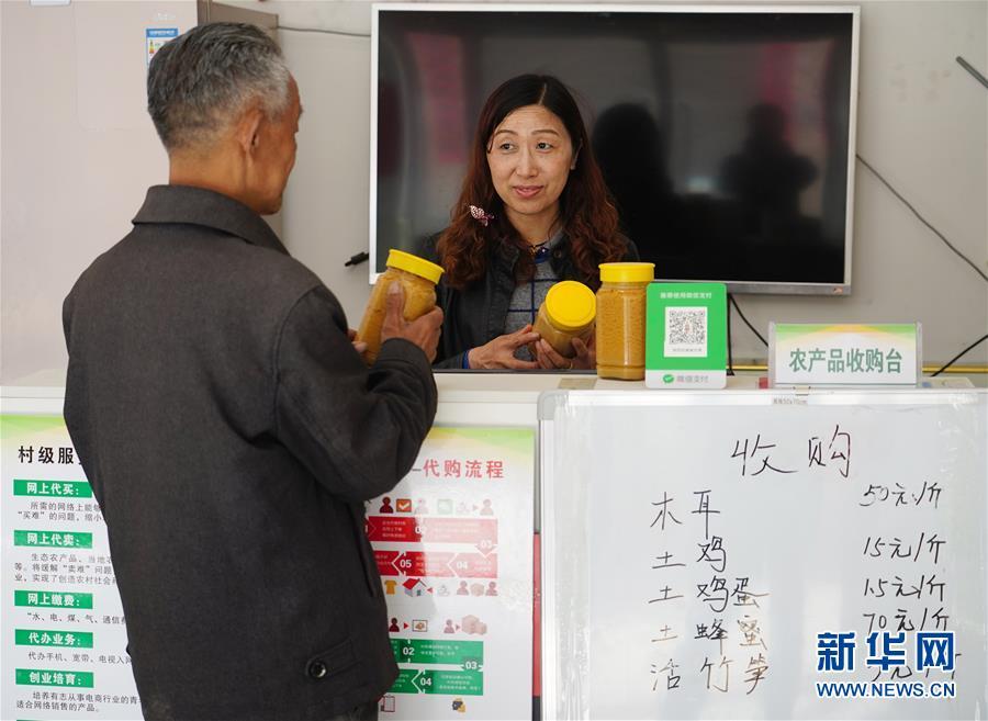 """(走基层 听民声·图文互动)(2)电商扶贫 让陕西山区农业拥抱""""蓝海"""""""