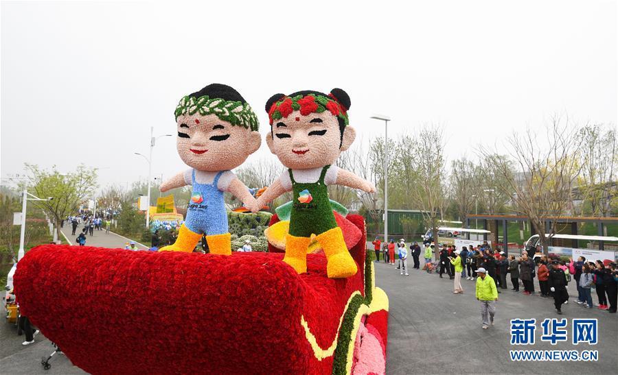 (北京世園會)(1)花車巡遊精彩紛呈