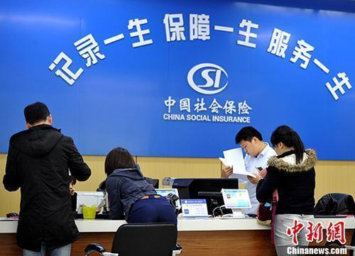 資料圖:民眾辦理社保業務。<a target='_blank' href='http://big5.news.cn/gate/big5/www.chinanews.com/'><p  align=