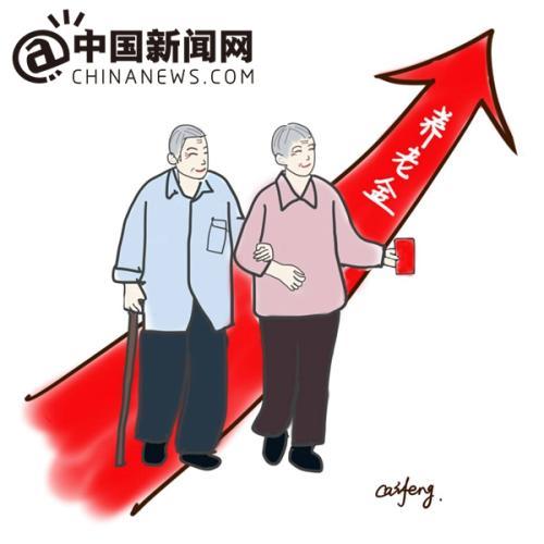 漫畫:養老金上調。 作者:王珊珊