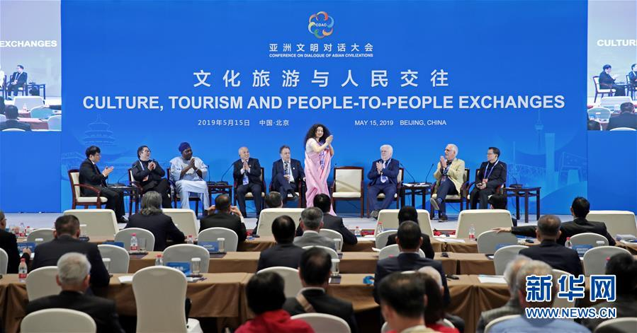 "(XHDW)亞洲文明對話大會""文化旅遊與人民交往""分論壇在京舉行"