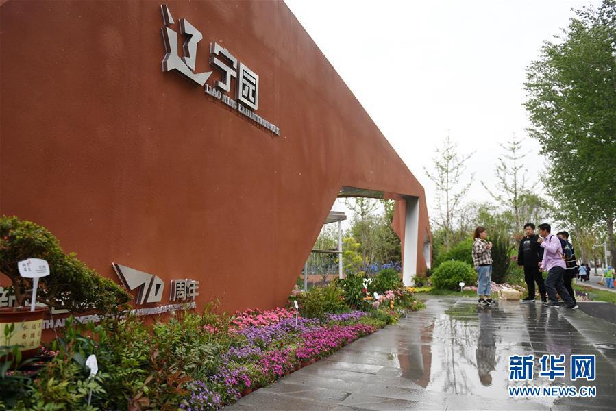 (北京世園會)(1)生態中國·天遼地寧紅灘舞