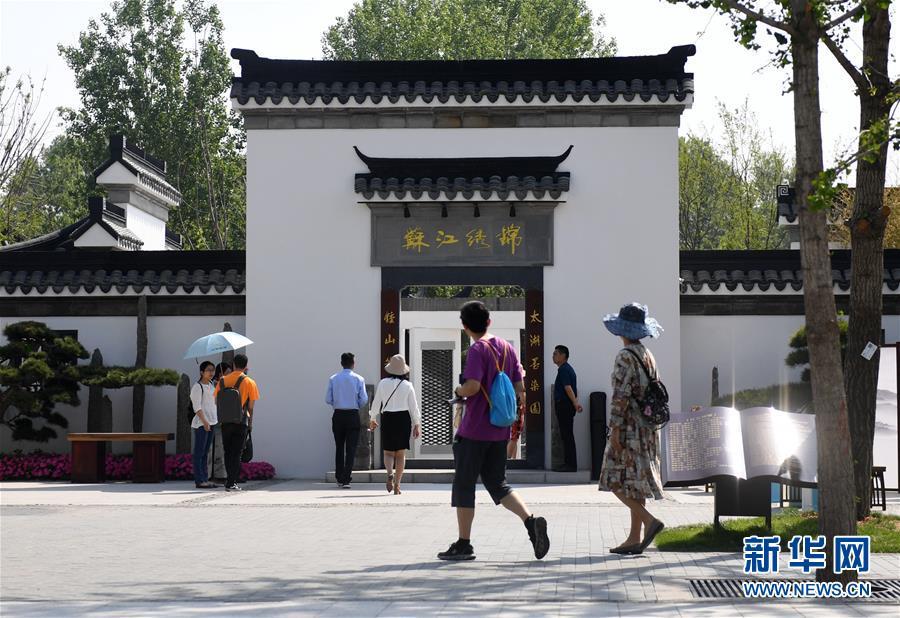 (北京世園會)(3)生態中國·靈秀姑蘇醉江南