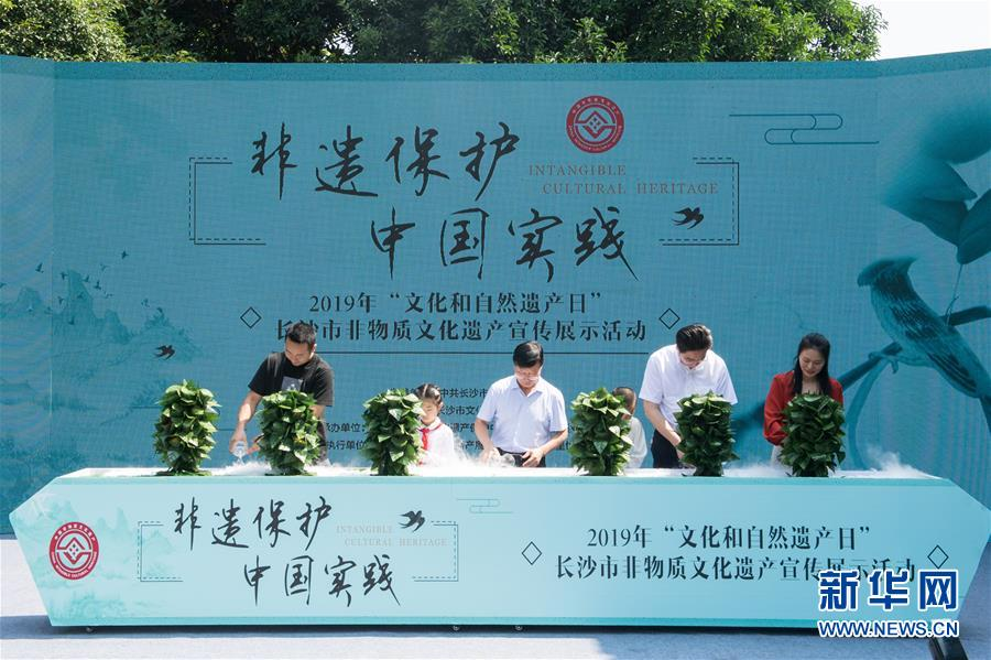(新華視界)(1)長沙舉行非物質文化遺産宣傳展示活動