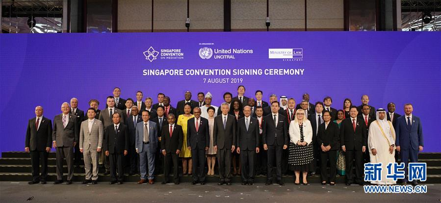 (国际)(3)中国签署《新加坡调解公约》