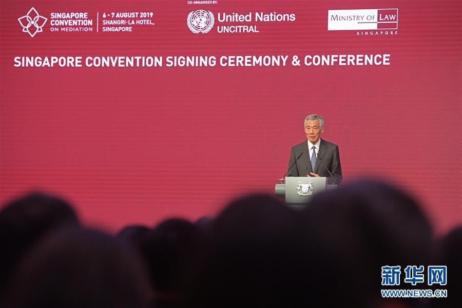 (国际)(2)中国签署《新加坡调解公约》