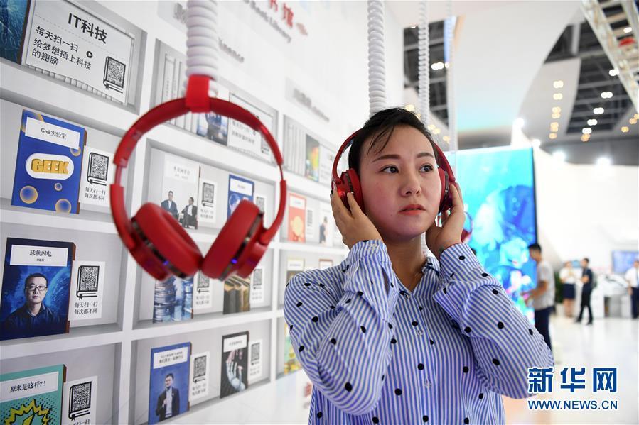 (經濟)(2)2019中國國際智能産業博覽會開幕