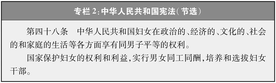 (圖表)[新中國70年婦女事業白皮書]專欄2 中華人民共和國憲法(節選)