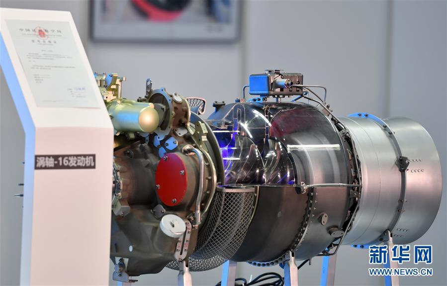 (圖文互動)(1)渦軸-16發動機成功取得中國民航局型號合格證