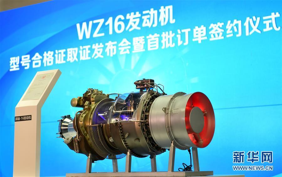 (圖文互動)(3)渦軸-16發動機成功取得中國民航局型號合格證