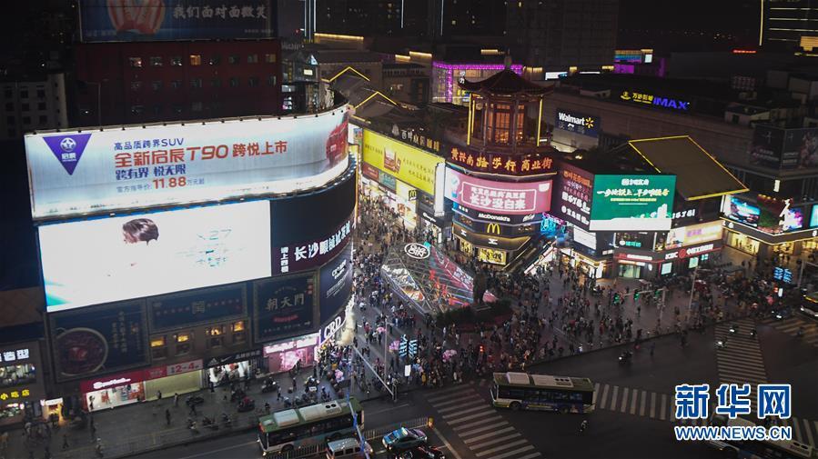 (經濟)(3)湖南長沙:華燈上 夜未央