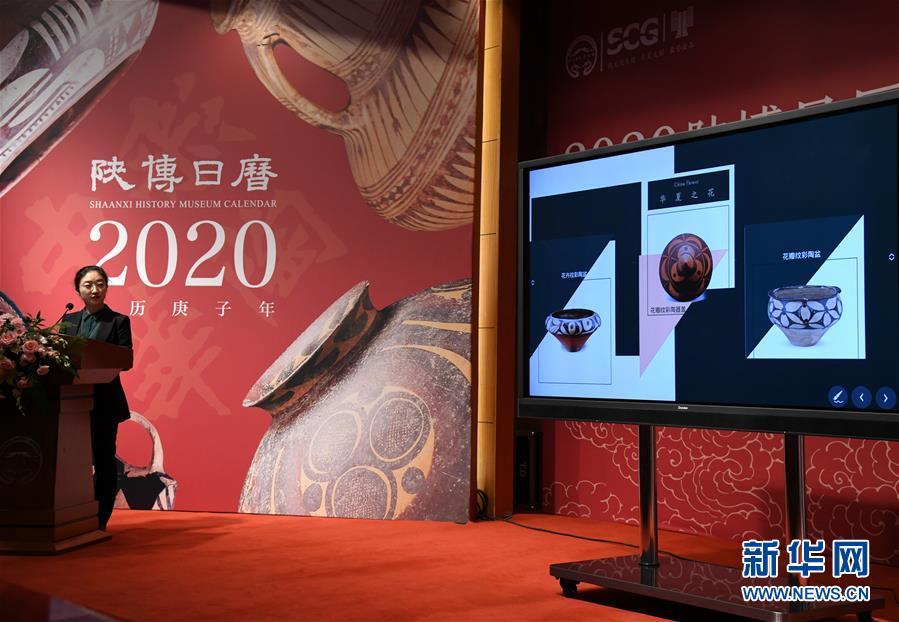 (文化)(1)陜西歷史博物館推出彩陶主題日歷