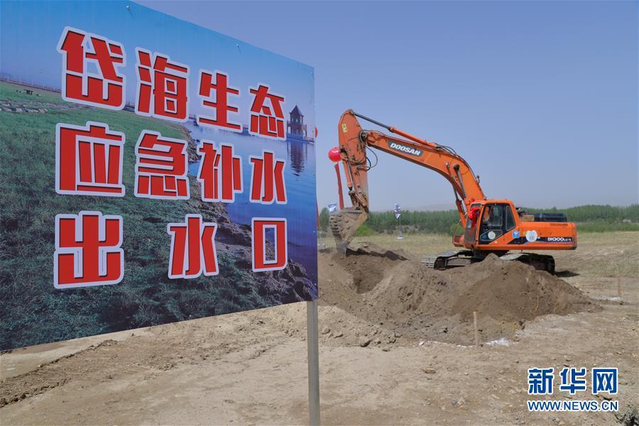 (圖文互動)(4)內蒙古岱海生態應急補水工程開工 遏制湖面萎縮改善水質