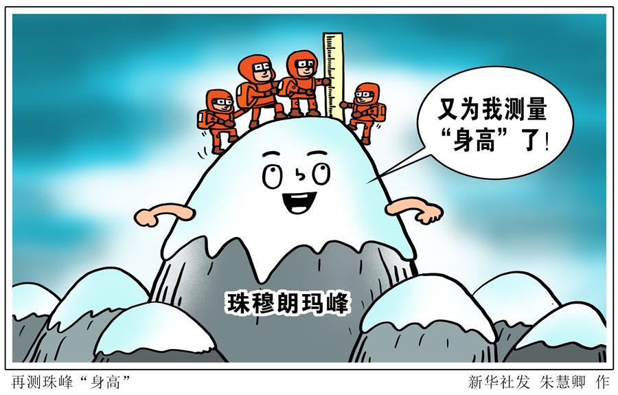 """(圖表·漫畫)〔2020珠峰高程測量〕再測珠峰""""身高"""""""