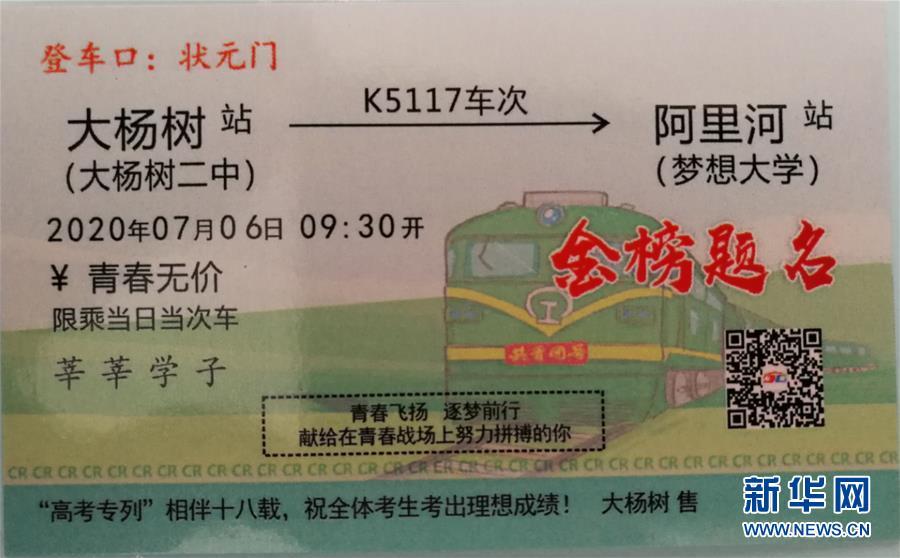 """(圖文互動)(3)""""高考專列""""連續第18年開行助考生逐夢起航"""