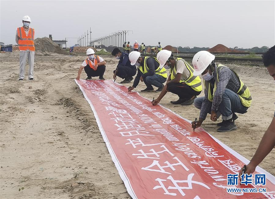 """(海外抗疫故事·圖文互動)(2)通訊:""""一帶一路""""上的抗疫前行——記中企承建孟加拉國鐵路建設項目取得重大進展"""