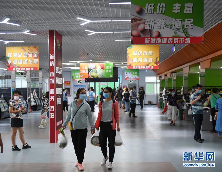 (聚焦疫情防控·圖文互動)(4)北京新發地批發市場8月15日起分期復市