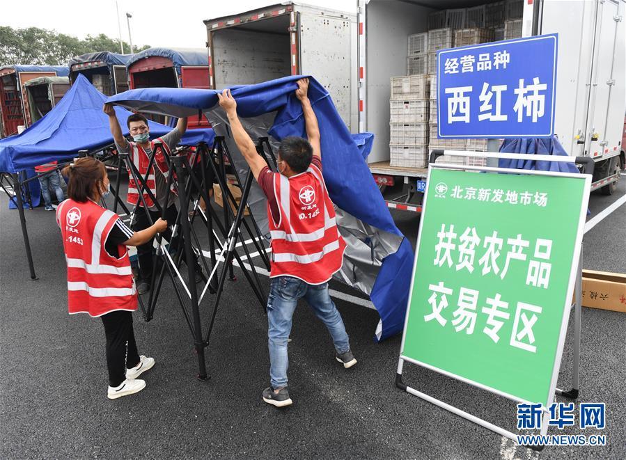 (社會)(9)北京新發地市場復市