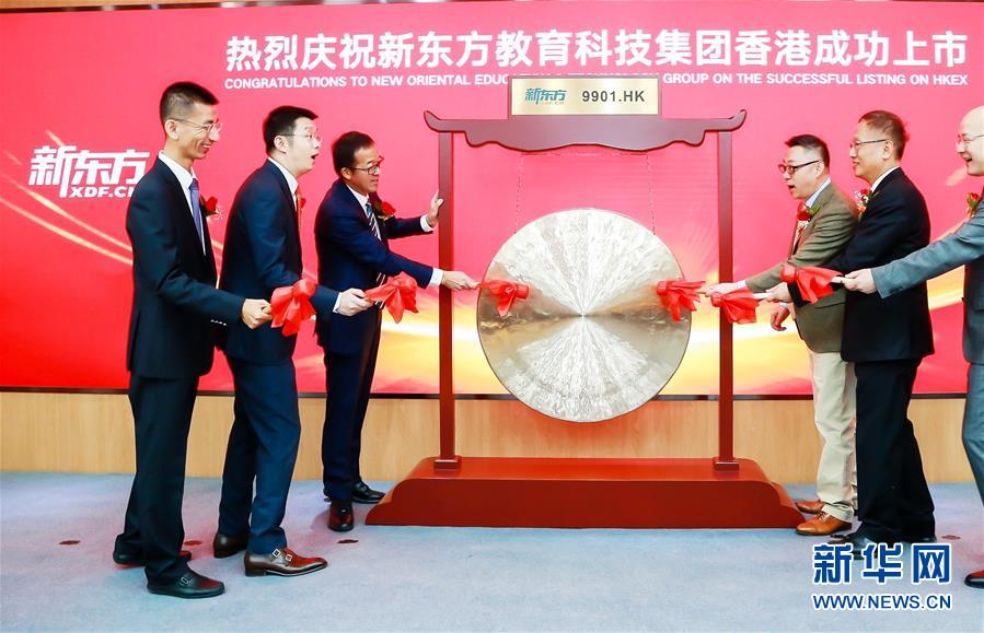 (圖文互動)(2)新東方在港交所挂牌上市