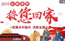 """2019年安徽阜陽""""接您回家"""""""