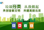 垃圾分類 從我做起----共創首都文明  共建美麗北京