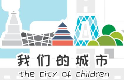 我們的城市|六一國際兒童節規劃大禮包來啦!