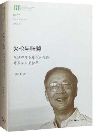 《火枪与账簿:早期经济全球化时代的中国与东亚世界》