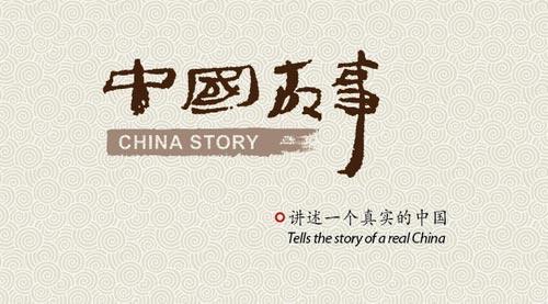 讲好中国故事需要更多元的中国面孔