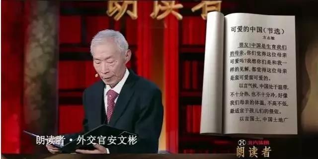 安文彬朗讀的是方志敏的獄中絕筆《可愛的中國》