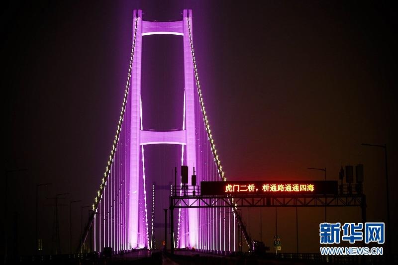 虎门二桥项目预计4月2日下午通车
