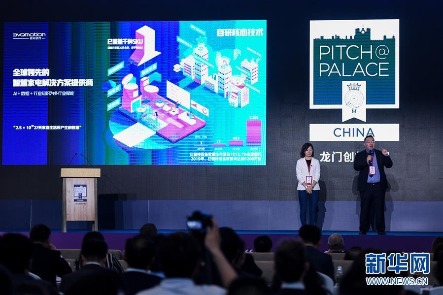"""(科技)(3)""""龙门创将""""全球创新创业大赛中国赛区总决赛在深圳举行"""