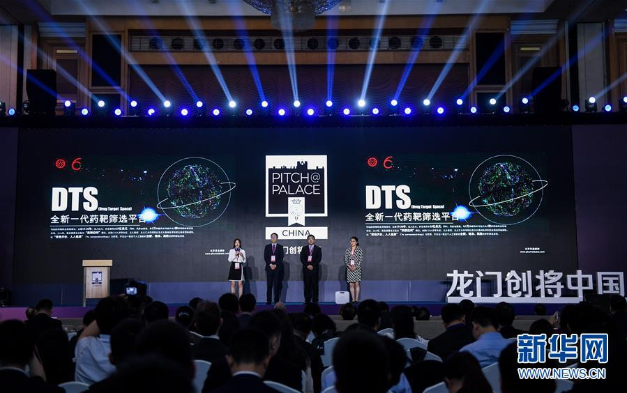 """(科技)(5)""""龙门创将""""全球创新创业大赛中国赛区总决赛在深圳举行"""